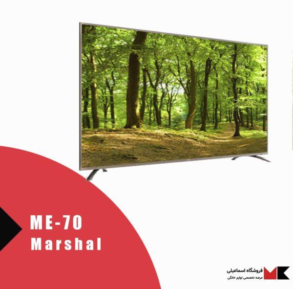 تلویزیون ۷۰ اینچ مارشال